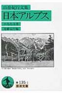 日本アルプス 山岳紀行文集 岩波文庫