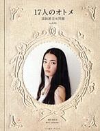 17人のオトメ清純派美女図鑑 vol.01