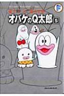 オバケのQ太郎 5 藤子・F・不二雄大全集