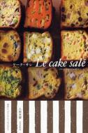 ケーク・サレ フランスで覚えたお惣菜ケーキ