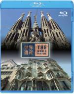 世界遺産 スペイン編 アントニ・ガウディの作品群 I/II 【Blu-ray】