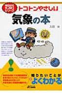 トコトンやさしい気象の本 B&Tブックス
