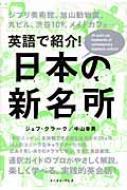 英語で紹介!日本の新名所