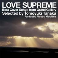 LOVE SUPREME -Best Cover Songs from Grand Gallery-selected by Tomoyuki Tanaka (Fantastic Plastic Machine)