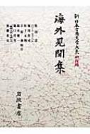 海外見聞集 新日本古典文学大系 明治編