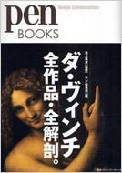 ダ・ヴィンチ全作品・全解剖。 pen BOOKS