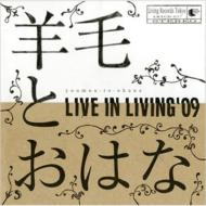 LIVE IN LIVING '09