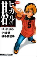 新装版 ヒカルの碁 Boy Meets Ghost JUMP j BOOKS