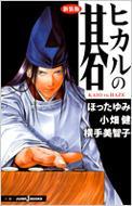 新装版 ヒカルの碁 KAIO vs.HAZE JUMP j BOOKS