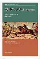 HMV&BOOKS onlineミッシェル・セール/カルパッチョ 美学的探究