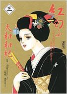 紅匂ふ (講談社漫画文庫)全3巻セット