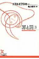 罪と罰 3 光文社古典新訳文庫