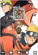 岸本斉史/Naruto十年百忍