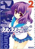 えむえむっ! 2 MFコミックス アライブシリーズ