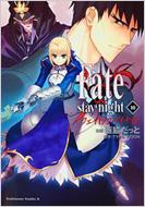 FATE/STAY NIGHT 10 角川コミックス・エース