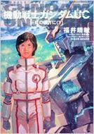 機動戦士ガンダムUC 10 角川コミックス・エース