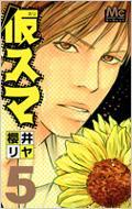 仮スマ 5 マーガレットコミックス