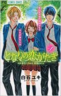 となりの恋がたき わがままいっちゃん弱虫ヒロくん 1 フラワーコミックス SHO-COMIフラワーコミックス