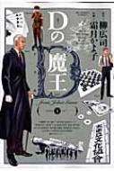 Dの魔王 1 ビッグコミックス