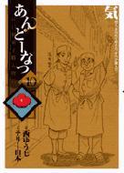 あんどーなつ 江戸和菓子職人物語 10 ビッグコミックス