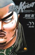 荒くれKNIGHT 22 少年チャンピオン・コミックス