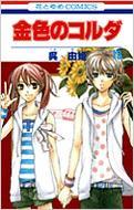 金色のコルダ 第13巻 花とゆめコミックス