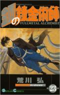 鋼の錬金術師 23 ガンガンコミックス