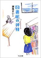 図書館の神様 ちくま文庫