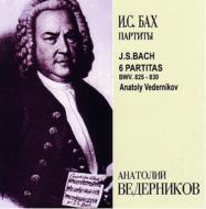 ヴェデルニコフ/バッハ:6つのパルティータ(2CD)