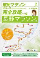 市民マラソン・全コース完全攻略ガイドDVD 〜長野マラソン編〜