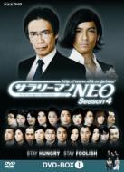 サラリーマンNEO Season4 DVD BOXI