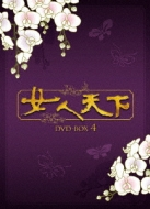 女人天下 DVD-BOX4