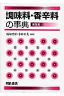 HMV&BOOKS online福場博保/調味料・香辛料の事典