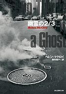 幽霊の2/3 創元推理文庫