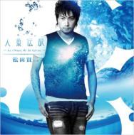 ドラマCD『松田賢二 人魚伝説-Le chant de la sirene-』