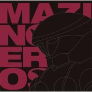 TVアニメ『真マジンガー 衝撃!Z編 on television』 オリジナルサウンドトラック Vol.2