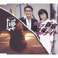 ラブラブ新宿土曜ナイト/薊〜アザミ〜