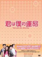 君は僕の運命 DVD-BOX 2