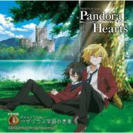 ドラマ CD/Pandorahearts ドラマcd1 Cdドラマシアター ベザリウス学園の悪夢