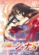OVA「灼眼のシャナS」 III