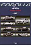 小田部家正/トヨタカロ-ラ 日本を代表する大衆車の40年