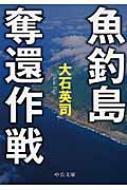 大石英司/魚釣島奪還作戦