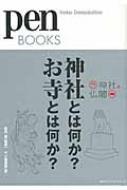 神社とは何か?お寺とは何か? pen BOOKS