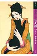 もっと知りたい 竹久夢二 生涯と作品 アート・ビギナーズ・コレクション