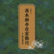 西本願寺在家勤行