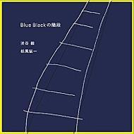 Blue Blackの階段