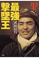最強撃墜王 零戦トップエース西澤廣義の生涯