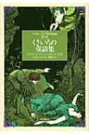 くさいろの童話集 アンドルー・ラング世界童話集
