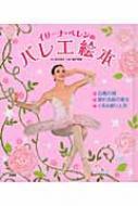イリーナ・ペレンのバレエ絵本