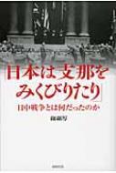 「日本は支那をみくびりたり」 日中戦争とは何だったのか